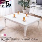 折り畳み猫脚こたつ 約105×75cmこたつ単品 リビングテーブル ローテーブル 折りたたみ式テーブル(中型)