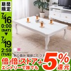 折り畳み猫脚こたつ 約120×75cmこたつ単品 リビングテーブル ローテーブル 折りたたみ式テーブル(中型)