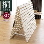 二つ折り 桐 すのこマット セミダブル ベッド 折りたたみ式 折りたたみベット ベット (A)
