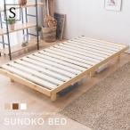 すのこベッド シングル 敷布団 頑丈 シンプル ベッド 天然木フレーム高さ2段階 脚 高さ調節 シングルベッド(A)