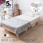 すのこベッド+ 高反発 ボンネルコイルマットレスセット シングル 頑丈 シンプル ベッド 天然木フレーム高さ2段階 脚 高さ調節 (A)