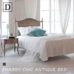 ベッド 浅型アンティークシャビーシック シシリー ダブルベッド-ベッドフレーム ダブルフレーム すのこ スノコ ホワイト 木製(D)