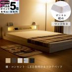 棚・コンセント付きフロアベッド ベッド LED照明付き ダブル+ボンネルコイルマットレス付き ロータイプ ローベッド フロアベッド ベット(B)