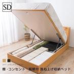 棚・コンセント・照明付き 跳ね上げ式 大容量 収納ベッド セミダブルベッド 浅型 縦開/横開 (大型)ガス圧/リフトアップ収納ベッド