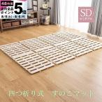 四つ折り すのこマット セミダブル 四つ折り  送料無料(A)