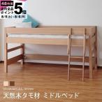 ベッド 木製ミドルベッド 天然木を贅沢に使用 システム家具  すのこベッド ナチュラル ブラウン(大型)
