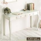 アンティーク調デスク 猫脚プリンセスシリーズ PCデスク  手彫り家具(D)