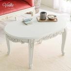 アンティーク調ローテーブル 猫脚プリンセスシリーズ リビングテーブル センターテーブル