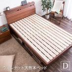 ベッド ウォールナット無垢すのこベッド ダブルベッド 棚・コンセント付(中型)