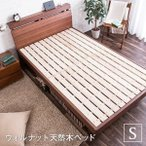 ベッド ウォールナット無垢すのこベッド シングルベッド 棚・コンセント付(中型)