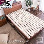 ベッド ウォールナット無垢すのこベッド セミダブルベッド 棚・コンセント付(中型)