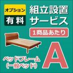 (有料)組み立て設置サービスA/ベッドフレーム(一般ベッド)/ベッド専用組立設置サービス