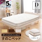 すのこベッド + ポケットコイルマットレスセット ダブル ユーロトップマットレス付き 天然木フレーム高さ3段階すのこベッド 脚 高さ調節(B)