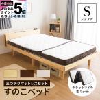すのこベッド + 三つ折りマットレスセット シングル 三つ折りマットレス付きセット シングル マットレス付き すのこベッド(A)