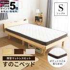 すのこベッド + 薄型マットレスセット シングル マットレス付き 天然木フレーム高さ3段階すのこベッド 脚 高さ調節(A)