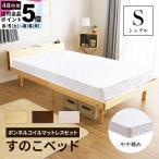 コンセント付き すのこベッド + 高反発 ボンネルコイルマットレス付 シングル 頑丈 シンプル 天然木フレーム 高さ3段階すのこベッド(A)