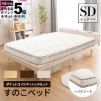 ベッド セミダブル すのこベッド + マットレスセット セミダブル ユーロトップマットレス付き マットレス 天然木フレーム高さ3段階すのこベッド 脚 高