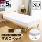 コンセント付き すのこベッド + 高反発 ボンネルコイル マットレス付 セミダブル 頑丈 シンプル 天然木フレーム 高さ3段階すのこベッド(A)