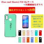 Yahoo!F&I商店スマホケース iFace mall Huawei P20 liteケース 専用強化ガラスフィルム ケースカバー高級感P20ライトハードケースP20 Liteファーウェイ お得セット