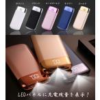 モバイルバッテリー iPhone 大容量 10800mAh 軽量 薄型 スマホ充電器 携帯充電器 アイフォン アンドロイド 2.1A急速充電 ポータブル電源 LEDライト付き高品質