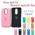 iFace mall Huawei mate10 liteケースカバー、アイフェスモールハードケースカバーファーウェイメイトmate10ライト人気耐衝撃おしゃれ 全11色
