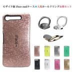 Yahoo!F&I商店モザイク版 iFace mall iPhone 6/6S/7/7S/8/8 Plus/Xperia Xz/Xz1/Xz2/Xz3/Galaxy S7edge/S8/S9/ Plusケース カバー ホールドリングお得セット