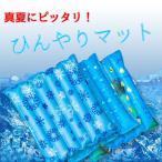 夏の定番 冷却座布団 ひんやりマット クールマット(45cm×45cm) 冷却ジェルマット 熱中症 暑さ対策 真夏 折り畳めるマット 冷却マット 涼感 冷感 敷きパッド