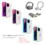 【ホワイト版】iFace mall ケース ホールドリング セット iPhone11 ケース iPhone11Pro ケース iPhone11ProMAX iPhone 11 iPhone 11 Pro iPhone 11 Pro MAX