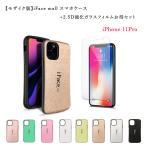 【モザイク版】 iFace mall ケース 【強化ガラス セット】iPhone11Pro ケース iPhone 11 Pro ケース iPhone11Proケース アイフォン11プロ カバー 保護フィルム
