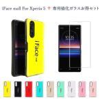 iFace mall ケース 【強化ガラス セット】 Xperia 5 ケース エクスペリア 5 ケース エクスペリア ファイブ ケース SO-01M ケース SOV41 ケース 901SO ケース
