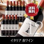 ショッピングイタリア イタリア 赤ワイン スペッツィエーリ 12本セット