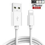 Lightningケーブル ライトニングケーブル 1m iphone USBケーブル iPhone7 iphone6s Plus ipad Lightning 認証品 充電 ケーブル コード データ転送 アイフォン6 1
