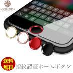 TouchID 指紋認証対応 ホームボタンシール アルミ 軽量 スマホシール スマホシート 強化ガラスフィルム との併用で apple 全機種対応 アイフォーン アイパッド a