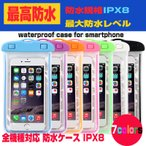 送料無料 防水ケース  全機種対応 スマホケース iPhone7 iPhone7Plus iPhone6s Plus 6 Plus SE 5s 5 アイフォン6s 携帯 ケース スマートフォン 防水カバー スマ