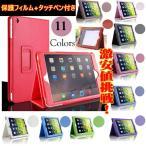 ネコポス送料無料 iPadケース 新型 高品質レザーケー