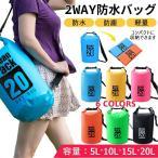 ネコポス送料無料 防水バッグ 5L 10L 15L 20L プール バック 防水 ドライバッグ バッグ 2way 収納バッグ ドラム型 ショルダー バッグ ダイビング プール 海水浴