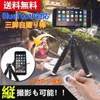 ネコポス送料無料 自撮り棒 BlueTooth 縦撮影可能自撮り棒 多機種対応 三脚付き ゴリラポッド スタンド 多機能リモコン デジカメ スマホ iPhoneX XS Max XR iPho