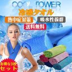 ネコポス送料無料 ひんやり 冷感 スポーツタオル 3枚セット 水を含めば 冷却 COOL 夏の熱中症対策 速乾 軽量 超吸水 冷感タオル ひんやりタオル クール タオル