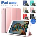 iPadケース シリコンソフトケース 360度フルカバー iPad Air4 10.9 iPad 9.7 2017 2018 Pro 10.5 Air3 iPad 10.2 2019 ケース 薄型 軽量 mini4