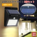 宅急便送料無料 2個セット ソーラーライト 屋外 センサーライト 屋外 人感センサー 20個LED IP65防水 防犯ライト 太陽光発電 スイッチ付き 簡単取付 玄関ライト