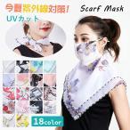 Yahoo!ACCELUMINAお取り寄せ商品 ネコポス送料無料 マスク フェイスカバー 洗えるマスク mask 18colors おしゃれ 息苦しくない 飛沫防止 ウイルス対策 シフォン 花柄 スカーフ 日