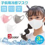 ネコポス送料無料 冷感 キッズ用マスク マスク 3枚セット UVカット 3色展開 キッズ用 涼しい 洗えるマスク 夏用マスク 繰り返し 蒸れない 速乾 紫外線対策 冷感