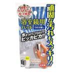 高森コーキ 浴室鏡用パット A-1101[お風呂 掃除 ウロコ 汚れ 落とし]