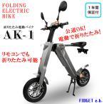 折りたたみ電動バイク AK-1 グレー