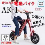 まもなくセール終了 折りたたみ電動バイク 電動バイク レッド AK-1 EV 電動スクーター 公道走行 原付