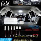 ショッピングハイエース トヨタ ハイエース 200系 4型 パーツ LEDルームランプ セット 取付簡単 専用設計 LEDランプ ルーム球 SMD 高輝度 取付工具付き