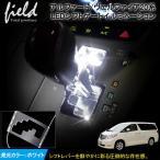 トヨタ アルファード/ヴェルファイア20系 シフトゲートLEDイルミネーション ホワイト 白 シフトゲートイルミネーション シフト 室内 ルームランプ LED