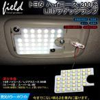 トヨタ ハイエース 200系 スーパーGL 4型 LEDルームランプ 1点セット 純白色 交換専用工具付き 室内 電装パーツ 専用設計 ホワイト 白 HIACE