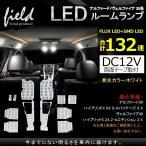 アルファード ヴェルファイア 30系 LED ルームランプ 純白色 LED装着車非対応 交換専用工具付 FLUX 168発 ホワイト 白 LEDランプ セット ルーム球 内装 室内