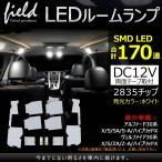 アルファード/ヴェルファイア30系 LEDルームランプ フルセット 交換専用工具付き 前期/後期 ルーム球 室内 電球 ランプ ライト 白